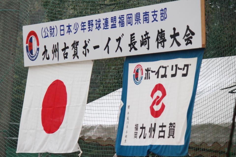 2015九州古賀軟式少年野球長崎傳大会ダイジェスト&ギャラリー