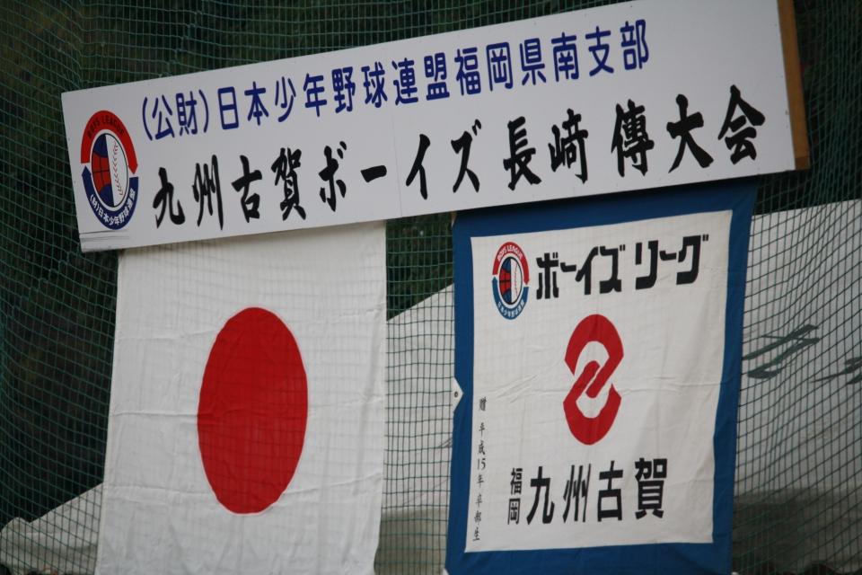 2018九州古賀大会ギャラリー