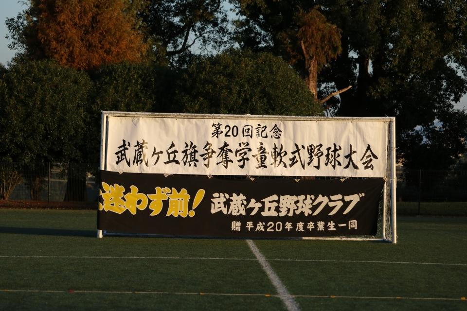 2019武蔵ヶ丘旗大会ギャラリー